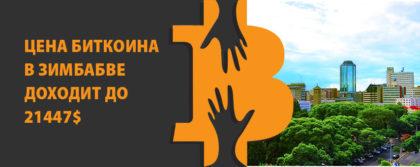 ЦЕНА БИТКОИН ЗИМБАБВЕ 21447$