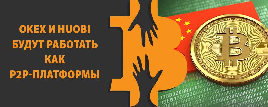 китай биржи запрет