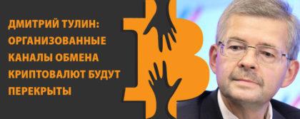 Россия регулирование криптовалют