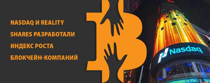 NASDAQ REALITY SHARES ИНДЕКС БЛОКЧЕЙН