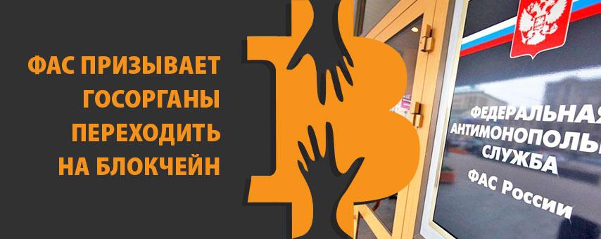 ФАС РОССИЯ БЛОКЧЕЙН
