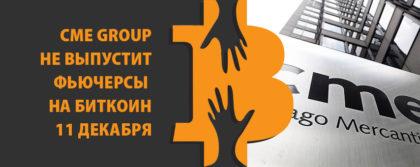 CME Group фьючерсы биткоин