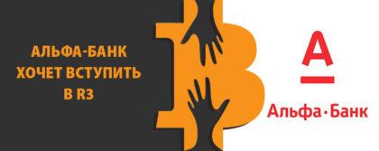 альфа-банк блокчейн россия