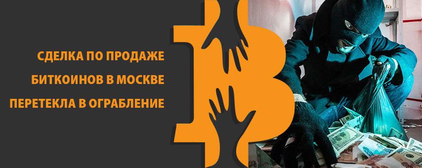 Москва биткоины кража