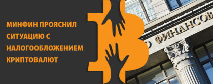Минфин России криптовалюты налог