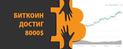 БИТКОИН ДОСТИГ 8000$