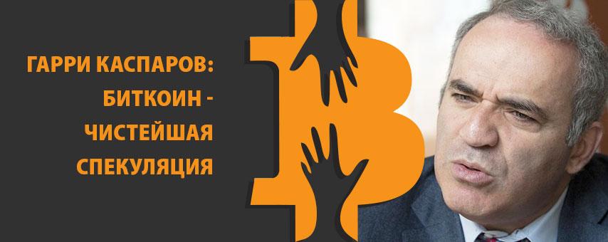 Гарри Каспаров Биткоин
