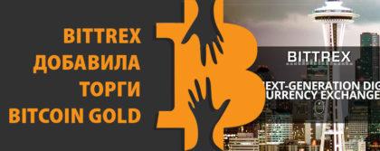 BITTREX ТОРГИ BITCOIN GOLD
