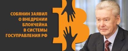 Собянин Москва блокчейн