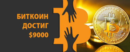 БИТКОИН ДОСТИГ $9000