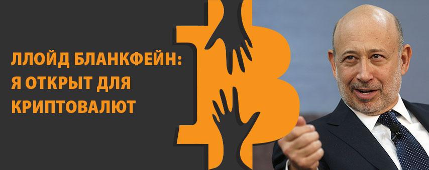 биткоин криптовалюты ЛЛОЙД БЛАНКФЕЙН