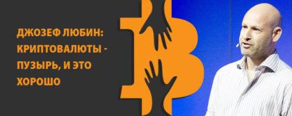 криптовалюты пузырь Джозеф Любин