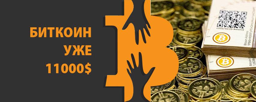 БИТКОИН УЖЕ 11000$