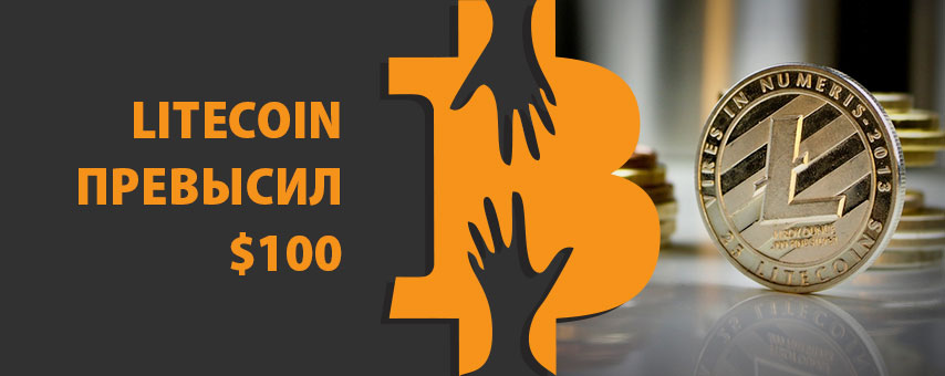 LITECOIN ПРЕВЫСИЛ $100