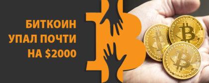 БИТКОИН УПАЛ ПОЧТИ НА $2000