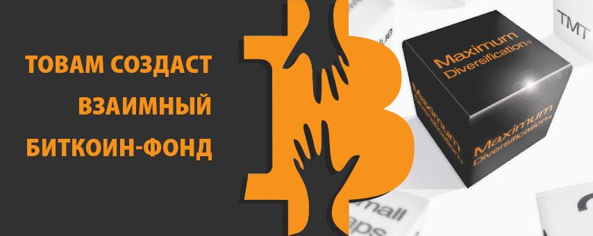 TOBAM ВЗАИМНЫЙ БИТКОИН-ФОНД