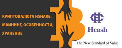 Криптовалюта Hshare