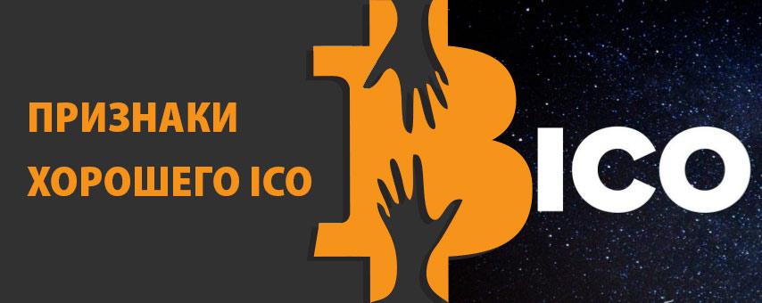 Признаки хорошего ICO