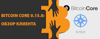 Bitcoin Core 0.15.0