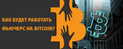 фьючерс на Bitcoin