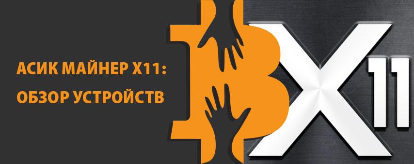 АСИК майнер X11