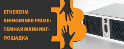 ETHEREUM RHINOMINER PRIME: ТЕМНАЯ МАЙНИНГ- ЛОШАДКА
