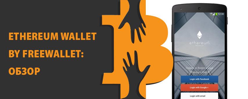 Ethereum Wallet by Freewallet: обзор