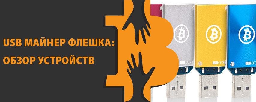 USB МАЙНЕР ФЛЕШКА: ОБЗОР УСТРОЙСТВ