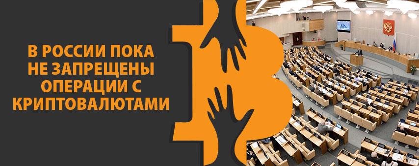 бинарные опционы закон россия