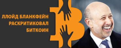 ЛЛОЙД БЛАНКФЕЙН РАСКРИТИКОВАЛ БИТКОИН