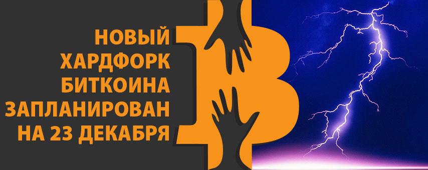 НОВЫЙ ХАРДФОРК БИТКОИНА ЗАПЛАНИРОВАН НА 23 ДЕКАБРЯ