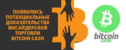 Bitcoin Cash инсайдерская торговля