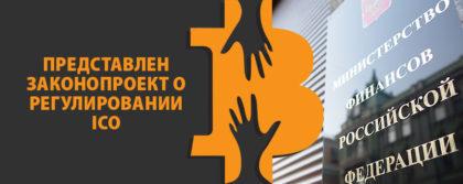 законопроект о регулировании ICO