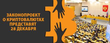 Регулирование криптовалют Россия