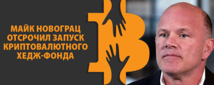 Майк Новограц хедж-фонд