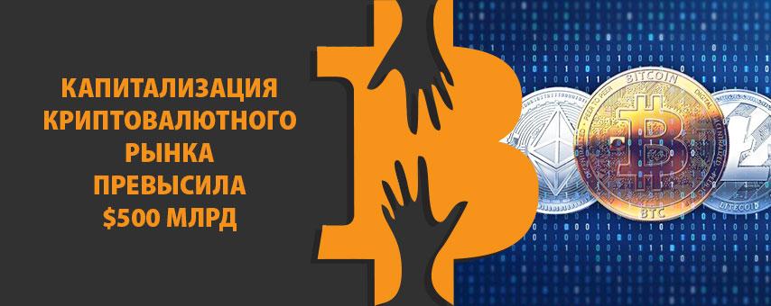 капитализация криптовалют 500 миллиардов
