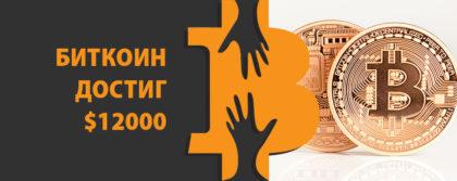 БИТКОИН ДОСТИГ $12000