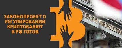 криптовалюты регулирование Россия