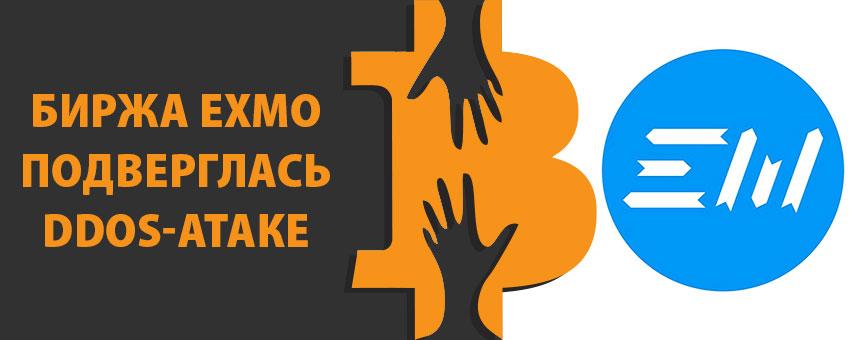 Биржа EXMO подверглась DDoS-атаке