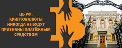 Россия криптовалюты ЦБ