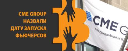 CME GROUP НАЗВАЛИ ДАТУ ЗАПУСКА ФЬЮЧЕРСОВ