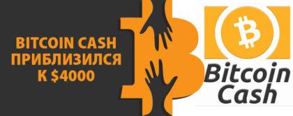Bitcoin Cash приблизился к $4000