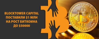 BlockTower Capital рост биткоина