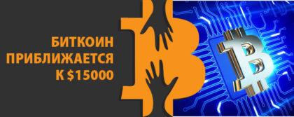 БИТКОИН ПРИБЛИЖАЕТСЯ К $15000