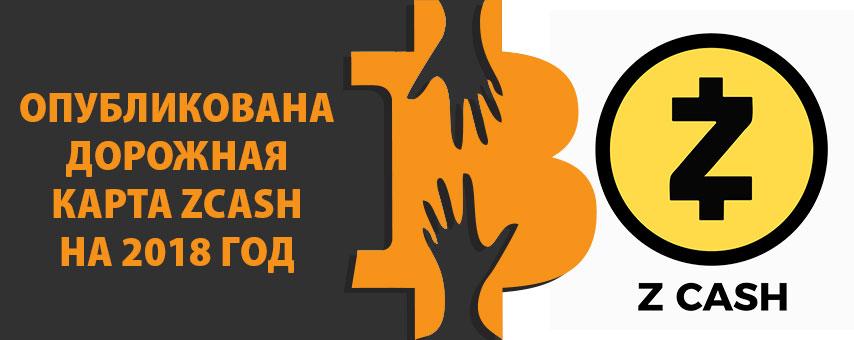 zcash дорожная карта 2018