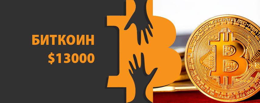 БИТКОИН $13000
