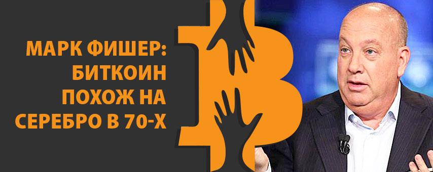 МАРК ФИШЕР БИТКОИН