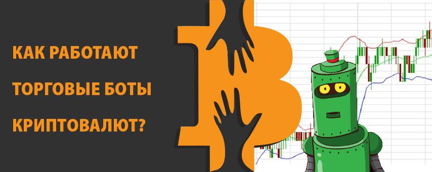 торговые боты криптовалют