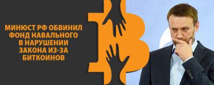 минюст рф биткоины навальный