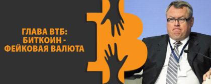 Глава ВТБ: биткоин - фейковая валюта